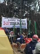 03・27 三里塚全国集会 36