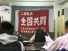 4・17 共産同(統一委)東京政治集会 4