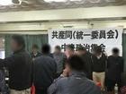 4・17 共産同(統一委)東京政治集会 5