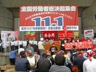 11・1全国労働者総決起集会