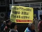 イラク開戦4年世界同時行動 in 京都 09