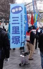 三里塚現闘本部裁判 地裁判決公判闘争 10