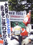 5・16三里塚現地緊急闘争 09
