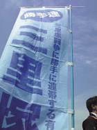5・16三里塚現地緊急闘争 11
